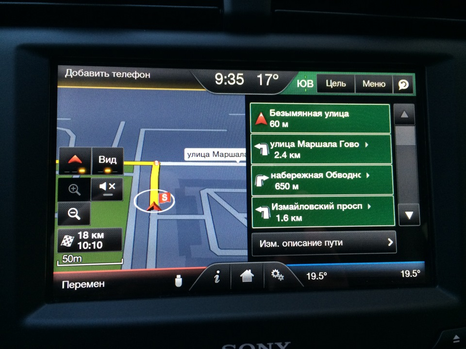 activation ford sync